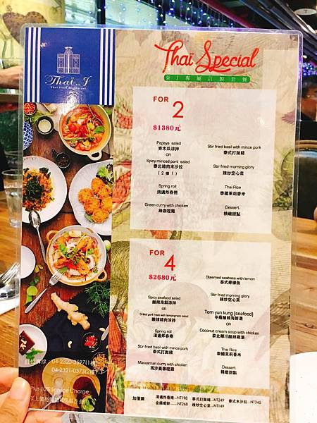 thai t menu (2).JPG
