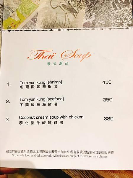 thai t menu (15).JPG