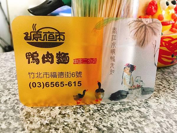 竹北原夜市鴨肉麵-2.JPG