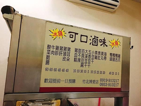 可口滷味-3.JPG