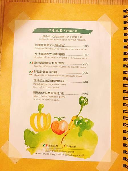 艾蜜奇義式料理菜單 (2).JPG