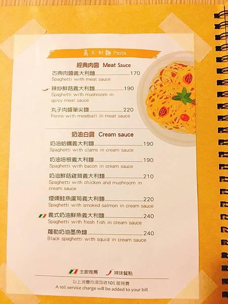 艾蜜奇義式料理菜單 (4).JPG