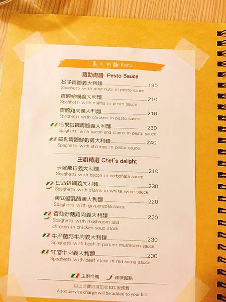 艾蜜奇義式料理菜單 (6).JPG