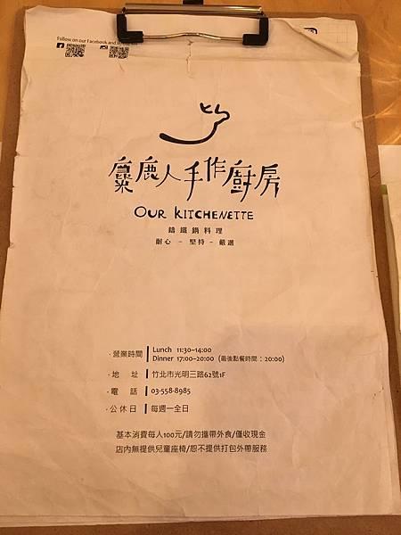 麋鹿鑄鐵鍋料理菜單 (1).JPG