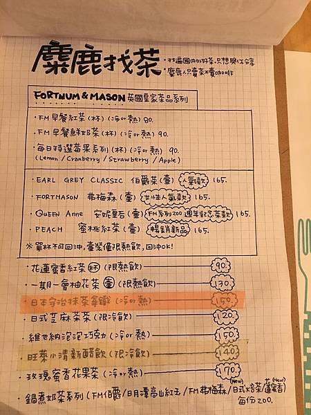 麋鹿鑄鐵鍋料理菜單 (3).JPG
