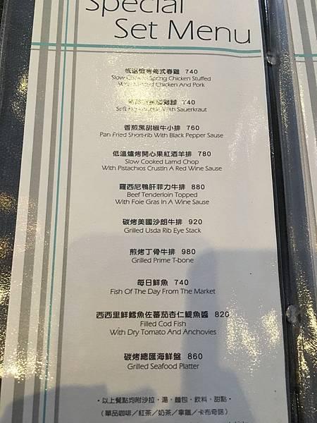 淡水 la villah菜單 (2).JPG