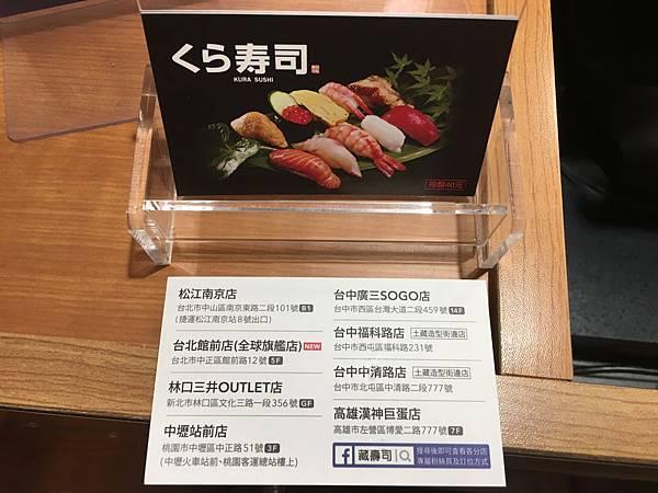 台中藏壽司-2.1.JPG