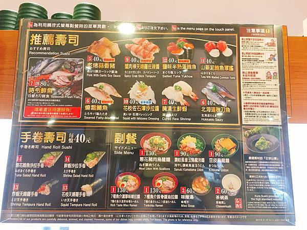 台中藏壽司菜單.JPG