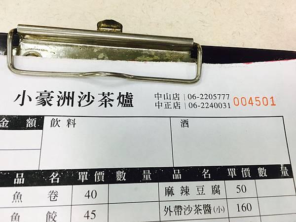小豪洲沙茶爐-2.JPG