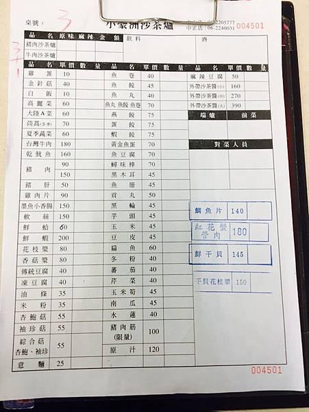 小豪洲沙茶爐菜單.JPG
