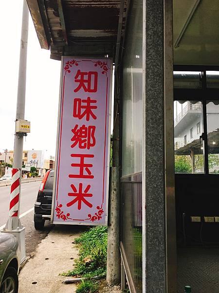 北海岸愛琴海太平洋溫泉會館-23.JPG