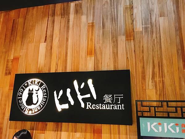 信義區kiki餐廳-1.JPG