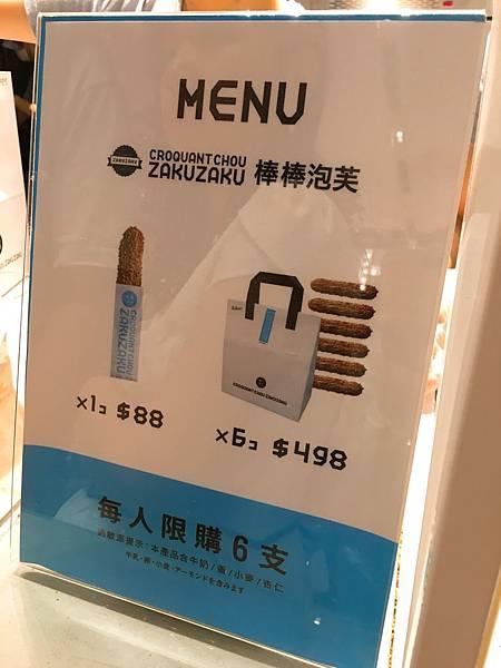 台北棒棒泡芙-2.JPG