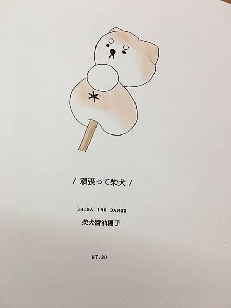 醒醒工作室菜單 (3).JPG