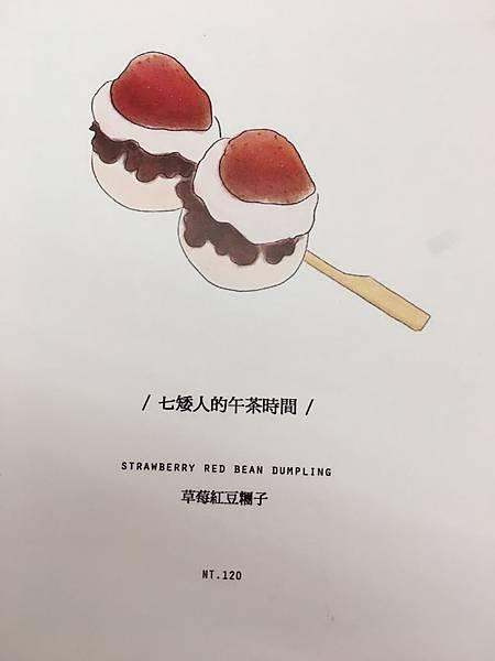醒醒工作室菜單 (7).JPG