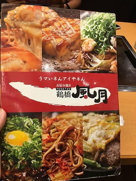 鶴橋風月大阪燒菜單 (1).JPG