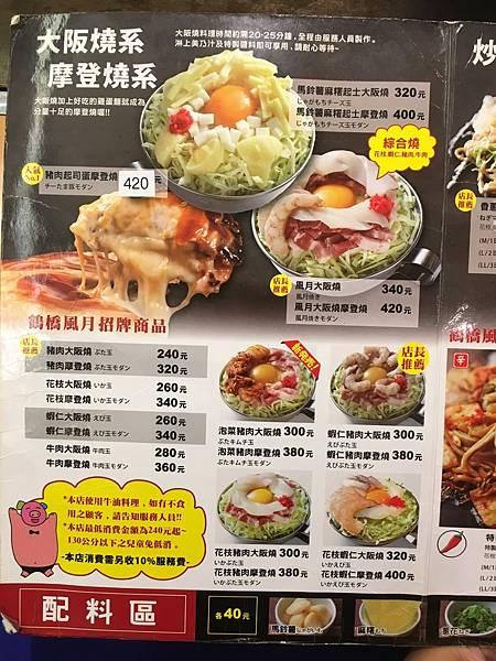 鶴橋風月大阪燒菜單 (2).JPG