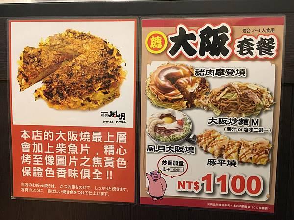 鶴橋風月大阪燒菜單.JPG