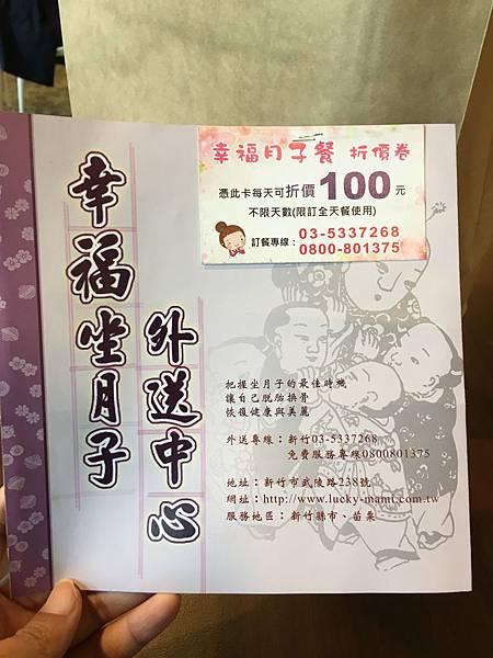 幸福月子菜單 (1).JPG