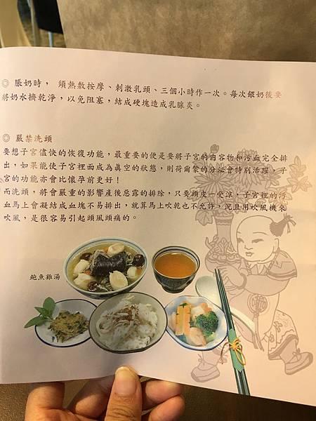 幸福月子菜單 (3).JPG