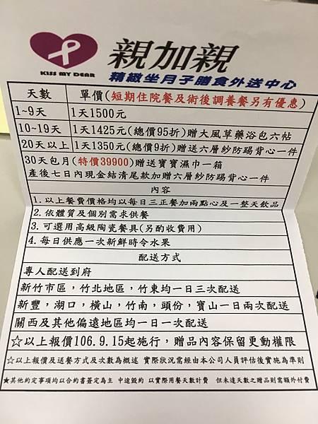 親加親菜單 (2).JPG