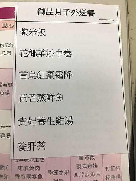 御品菜單 (3).JPG