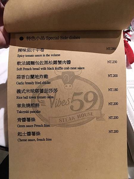 新竹VIBES菜單 (4).JPG
