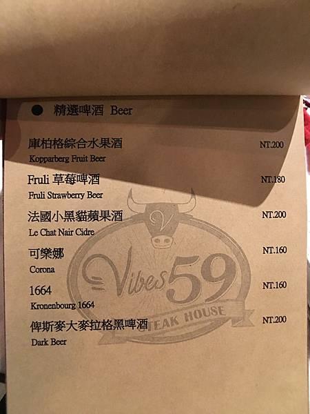新竹VIBES菜單 (8).JPG