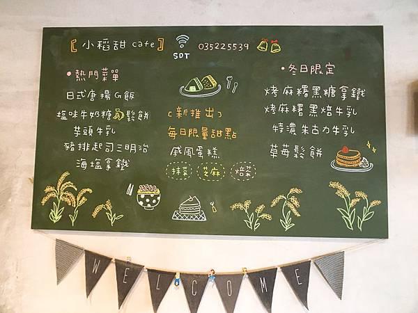 新竹小稻甜-5.JPG