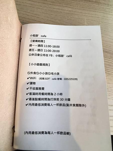 小稻田菜單 (1).JPG