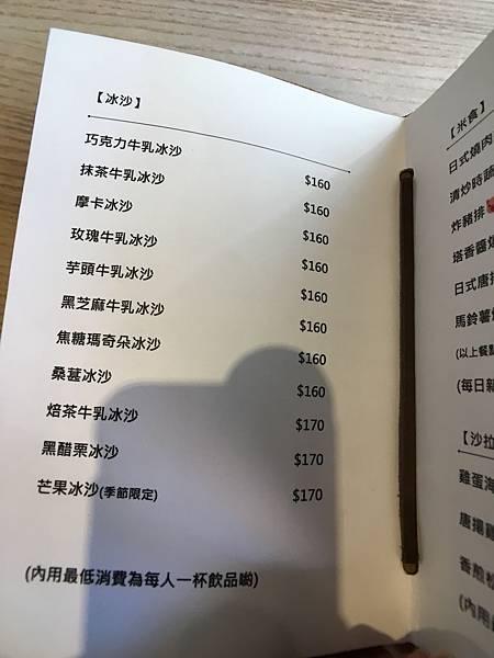 小稻田菜單 (6).JPG