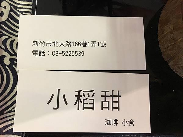 新竹小稻甜-2.JPG