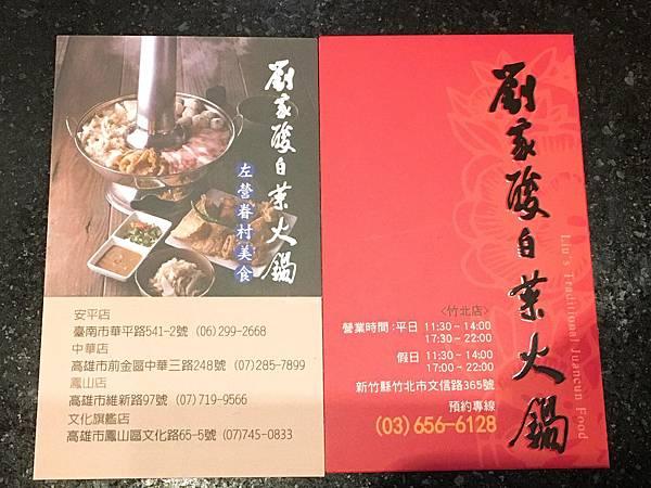 劉家酸菜白肉鍋-2.JPG