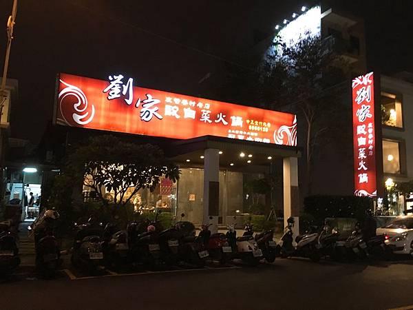 劉家酸菜白肉鍋-3.JPG