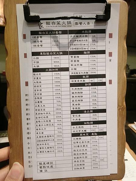 劉家酸菜白肉鍋菜單.JPG
