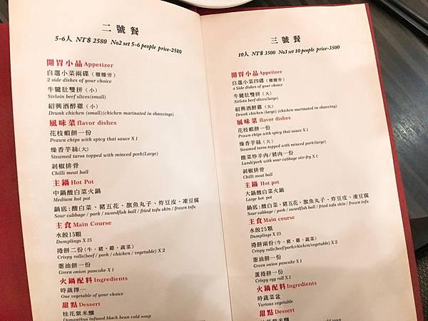 劉家酸菜白肉鍋菜單 (3).JPG