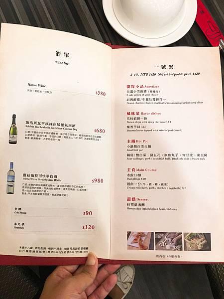 劉家酸菜白肉鍋菜單 (2).JPG