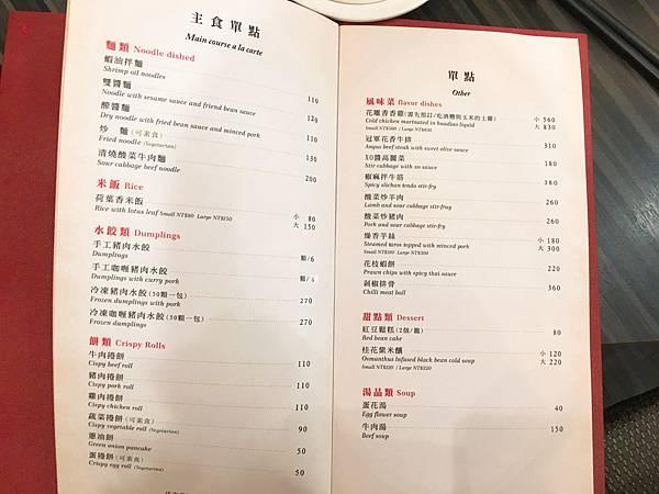 劉家酸菜白肉鍋菜單 (6).JPG