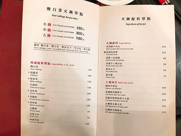 劉家酸菜白肉鍋菜單 (5).JPG