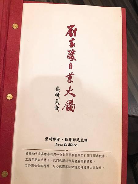 劉家酸菜白肉鍋菜單 (1).JPG