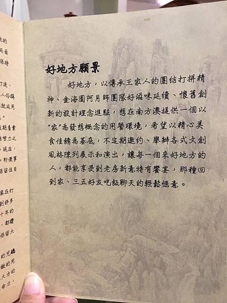 好地方食棧菜單 (3).JPG