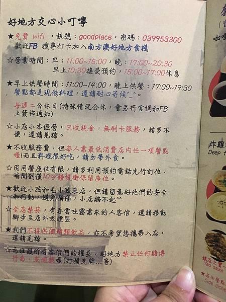 好地方食棧菜單 (5).JPG