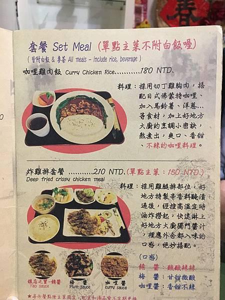 好地方食棧菜單 (4).JPG