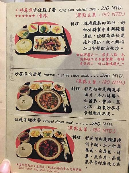 好地方食棧菜單 (7).JPG