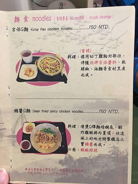 好地方食棧菜單 (9).JPG