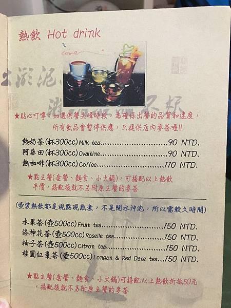 好地方食棧菜單 (13).JPG