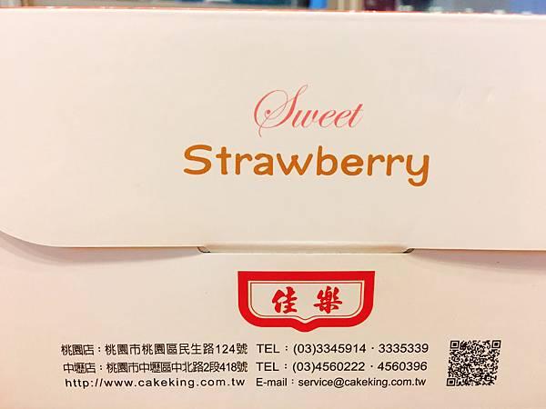 草莓波斯頓派-5.JPG