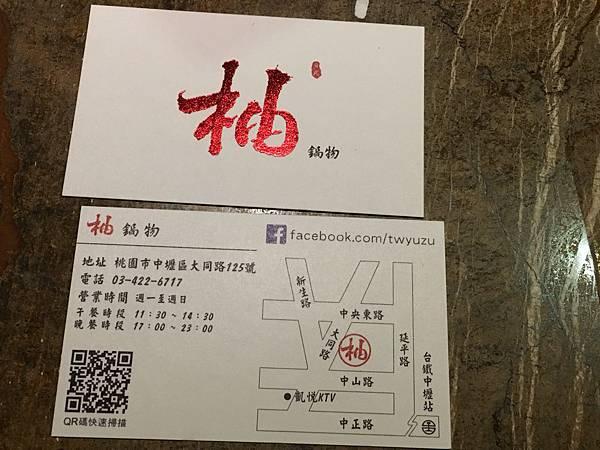 柚刷刷鍋-2.JPG