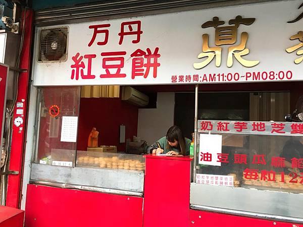 萬丹紅豆餅-4.jpg