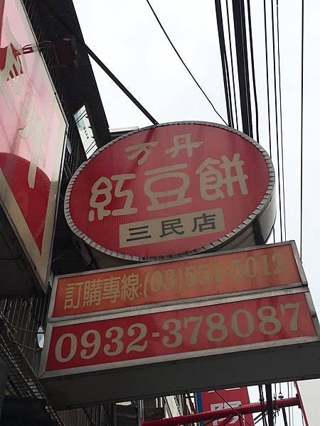 萬丹紅豆餅-2.jpg